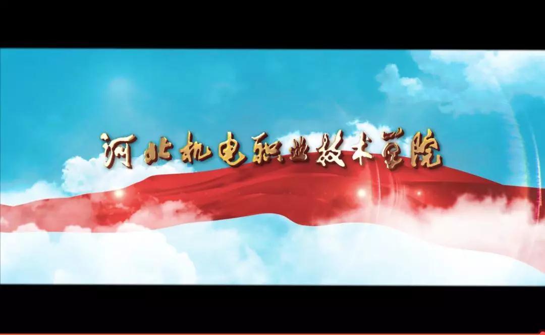 河北机电职业技术学院宣传片《砥砺前行 铸造匠心》来啦!
